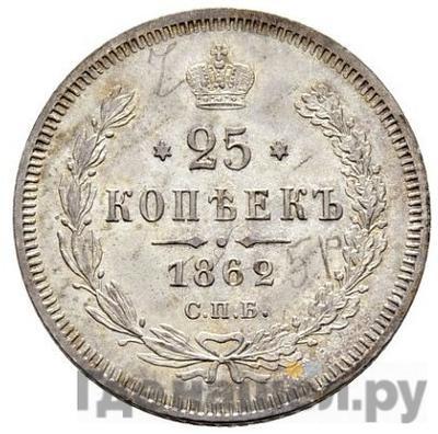 Аверс 25 копеек 1862 года СПБ МИ
