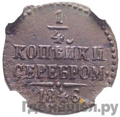 Аверс 1/4 копейки 1846 года СМ