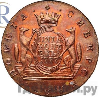 Реверс 5 копеек 1777 года КМ Сибирская монета