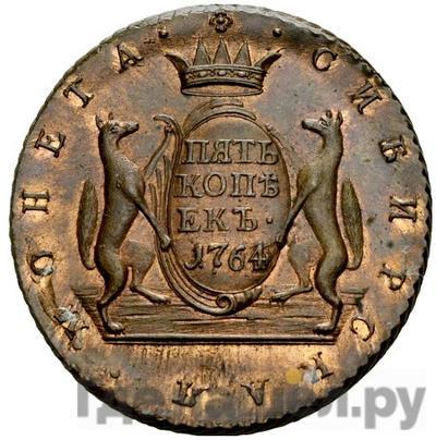 Реверс 5 копеек 1764 года  Сибирская монета