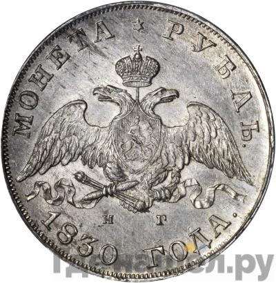 Реверс 1 рубль 1830 года СПБ НГ