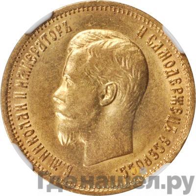 Аверс 10 рублей 1899 года ЭБ