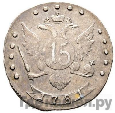 Реверс 15 копеек 1781 года СПБ