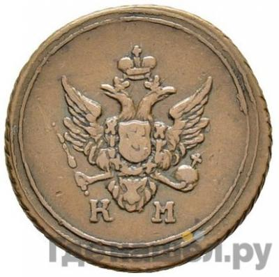 Деньга 1804 года КМ Кольцевая