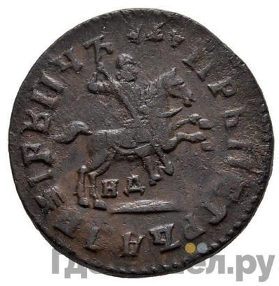 Реверс 1 копейка 1713 года НД  Всадник внутри надписи, земля под лошадью