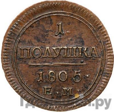 Реверс Полушка 1805 года ЕМ