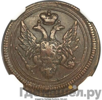 Аверс Деньга 1805 года ЕМ Кольцевая