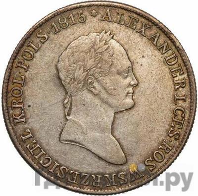 Аверс 5 злотых 1834 года KG Для Польши