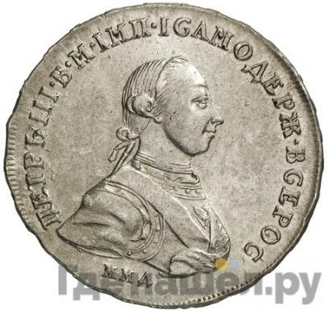 Аверс Полтина 1762 года ММД ДМ Петра 3