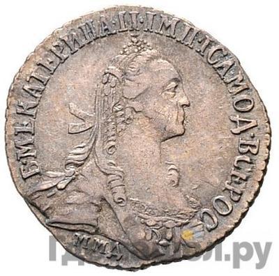 Аверс Гривенник 1767 года ММД
