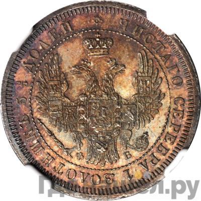 Реверс 25 копеек 1857 года СПБ ФБ