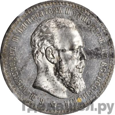Аверс 1 рубль 1888 года АГ
