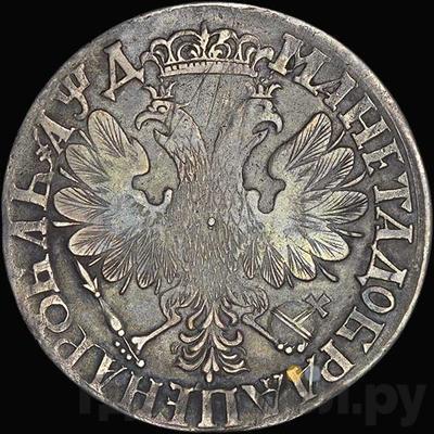 Реверс 1 рубль 1704 года