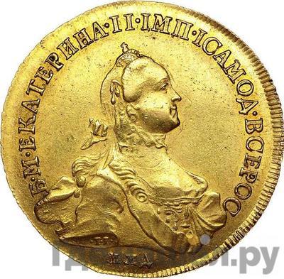 Аверс 10 рублей 1762 года ММД Екатерины 2