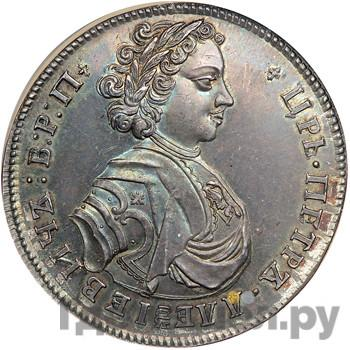 Аверс Полтина 1707 года