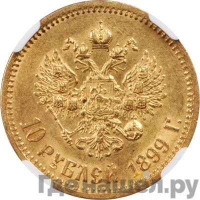 Реверс 10 рублей 1899 года ЭБ
