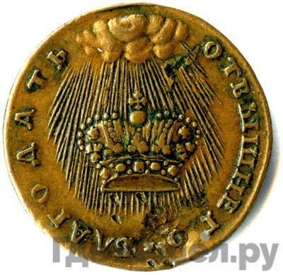 Аверс Жетон 1742 года  в память коронации Елизаветы 1   Новодел  медь