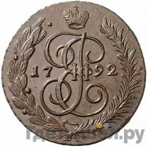 Аверс 5 копеек 1792 года АМ