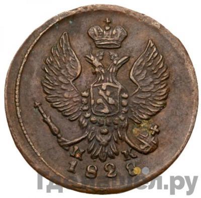 Реверс Деньга 1828 года ЕМ ИК