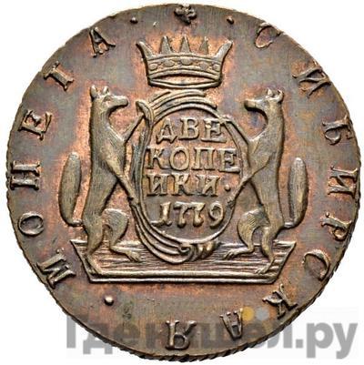Реверс 2 копейки 1779 года КМ Сибирская монета