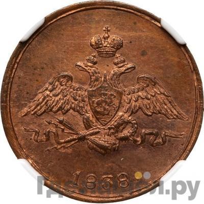 Реверс 1 копейка 1838 года СМ