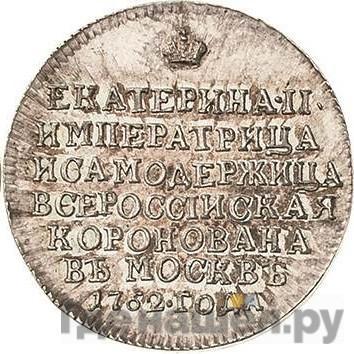 Реверс Жетон 1762 года  в память коронации Екатерины II