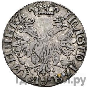 Реверс Полуполтинник 1702 года  Большая голова