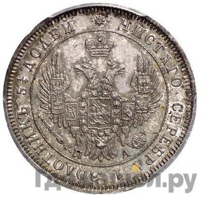 Реверс 25 копеек 1850 года СПБ ПА