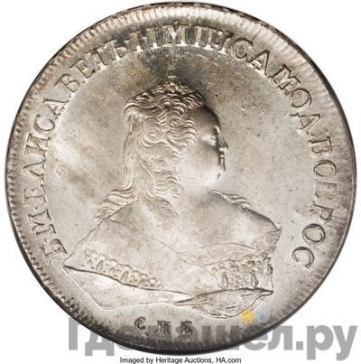 Аверс 1 рубль 1752 года СПБ ЯI