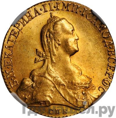 Аверс 10 рублей 1775 года СПБ