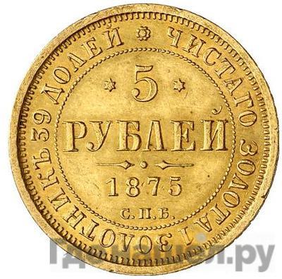 5 рублей 1875 года СПБ НI