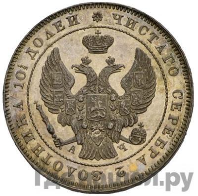 Реверс Полтина 1842 года СПБ АЧ