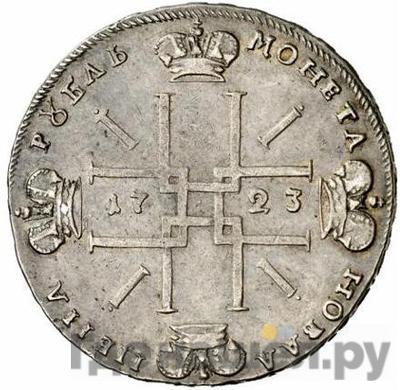 Реверс 1 рубль 1723 года OK Портрет в горностаевой мантии Без Андреевского креста