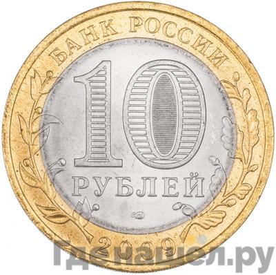 Реверс 10 рублей 2009 года СПМД Российская Федерация Кировская область