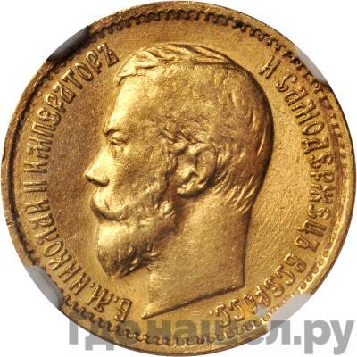 Аверс 5 рублей 1899 года ЭБ
