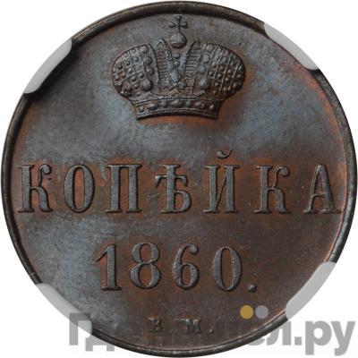 Аверс 1 копейка 1860 года ВМ