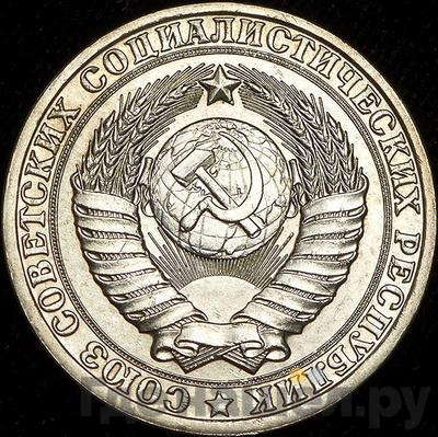 Реверс 1 рубль 1982 года