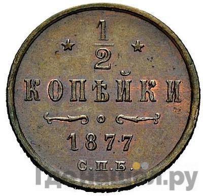 1/2 копейки 1877 года СПБ