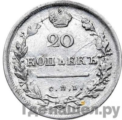 20 копеек 1814 года СПБ МФ