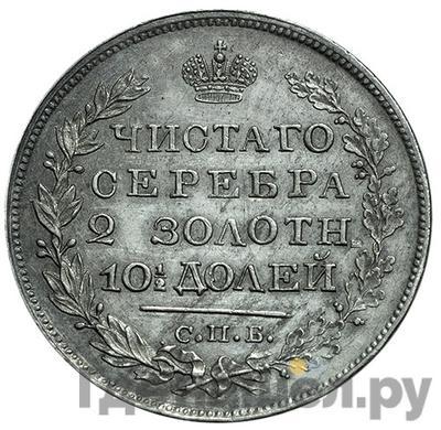 Аверс Полтина 1823 года СПБ ПД