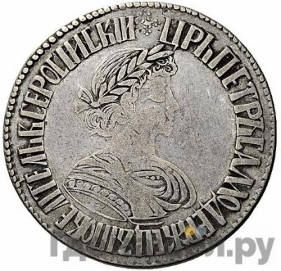 Аверс Полтина 1701 года