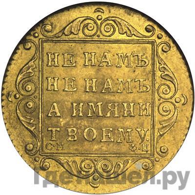 Аверс 5 рублей 1798 года СМ ФЦ
