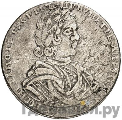 Аверс Полтина 1718 года