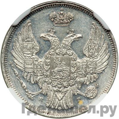 Реверс 15 копеек - 1 злотый 1833 года НГ Русско-Польские
