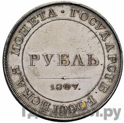 1 рубль 1807 года  Пробный, Портрет в военном мундире  Надпись РУБЛЬ, в кольце Новодел
