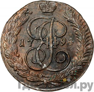 Аверс 5 копеек 1794 года АМ