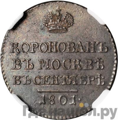 Жетон 1801 года  В память коронации Александра 1     серебро