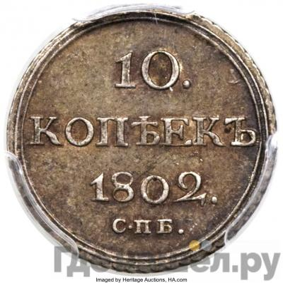 10 копеек 1802 года СПБ АИ      гурт шнур влево