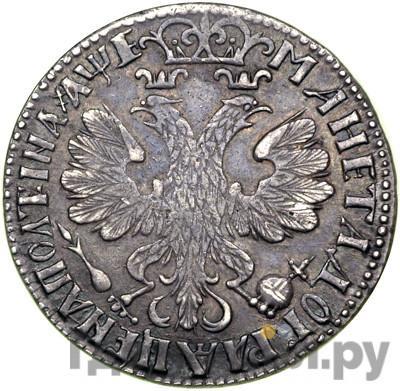 Реверс Полтина 1705 года  Уборная Плоский рельеф, голова не разделяет надпись Корона закрытая