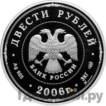 Реверс 200 рублей 2006 года СПМД . Реверс: Московский Кремль и Красная площадь